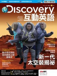 Discovery 互動英語 [第3期][有聲書]:新一代太空裝揭祕