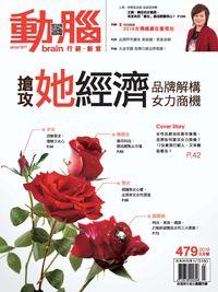 動腦雜誌 [第479期]:搶攻 她經濟 品牌解構 女力商機