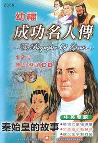 幼福成功名人傳 [有聲書]:秦始皇的故事
