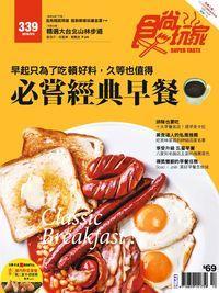 食尚玩家 雙周刊 2016/03/03 [第339期]:必嘗經典早餐