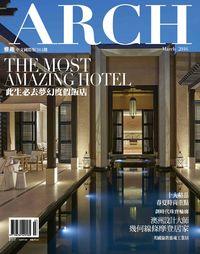 雅趣ARCH [第314期]:此生必去夢幻度假飯店