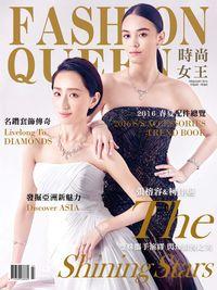 FASHION QUEEN時尚女王雜誌 [第114期]:雙姝攜手演繹 閃爍浪漫之美