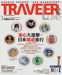 旅人誌 [第130期]:進擊的童心,日本鐵道旅行