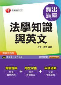 法學知識與英文頻出題庫
