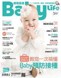 育兒生活 [第310期]:教您一次搞懂 Baby預防接種