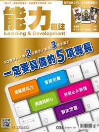 能力雜誌 [第721期]:轉型升級 生產力4.0關鍵人才