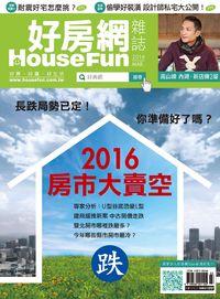 好房網雜誌 [第32期]:2016房市大賣空
