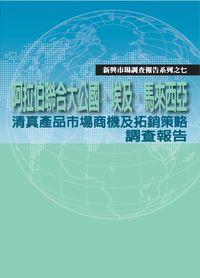阿拉伯聯合大公國、埃及、馬來西亞清真產品市場商機及拓銷策略調查報告