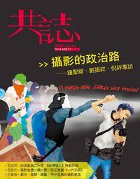共誌 [第7期]:攝影的政治路-鐘聖雄、劉振祥、倪祥專訪