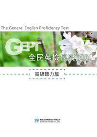 英檢高級聽力測驗訓練[有聲書]