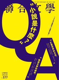 聯合文學 [第377期]:小說是什麼?
