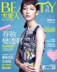 Beauty大美人 [第151期]:春妝變透明