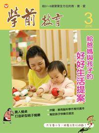 學前教育數位雜誌 [105年3月號] [第456期]:給爸媽與孩子的好好生活提案