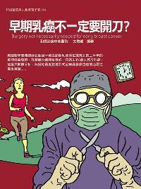 和信醫院病人教育電子書系列. 4, 早期乳癌不一定要開刀?