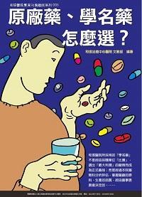 和信醫院病人教育電子書系列. 5, 原廠藥、學名藥怎麼選?