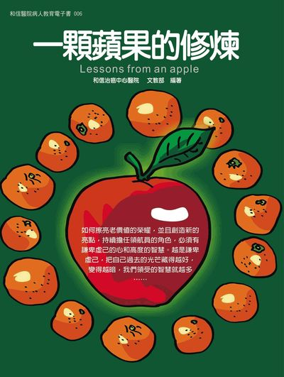 和信醫院病人教育電子書系列. 6, 一顆蘋果的修煉