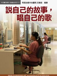 和信醫院病人教育電子書系列. 12, 說自己的故事唱自己的歌