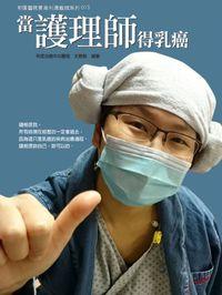 和信醫院雙周刊旗艦版系列. 13, 當護理師得乳癌