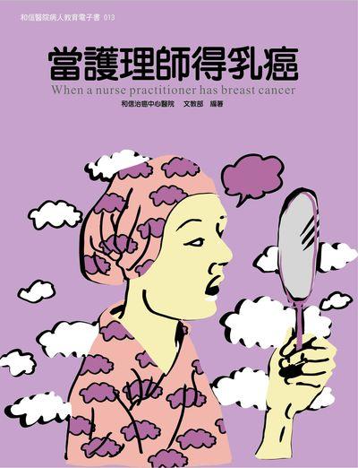 和信醫院病人教育電子書系列. 13, 當護理師得乳癌