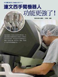 和信醫院病人教育電子書系列. 14, 達文西手臂機器人功能更強了