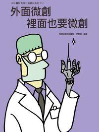 和信醫院雙周刊旗艦版系列. 15, 外面微創裡面也要微創
