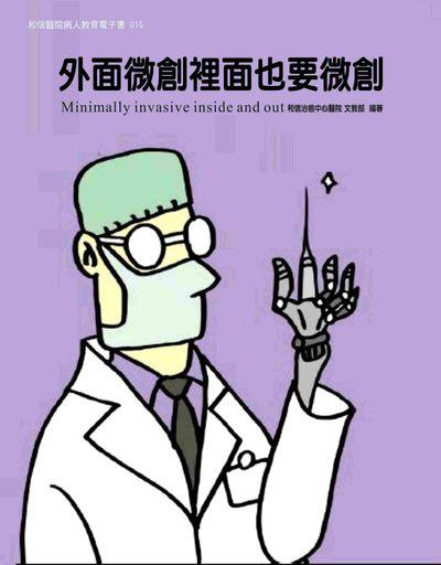 和信醫院病人教育電子書系列. 15, 外面微創裡面也要微創