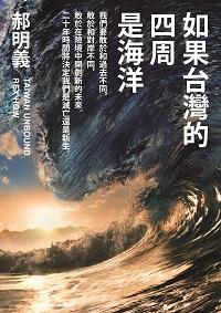 如果台灣的四周是海洋:我們要敢於和過去不同, 敢於和對岸不同, 敢於在險境中開創新的未來。二十年時間將決定我們是滅亡還是新生。