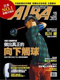 ALBA 阿路巴高爾夫雜誌 [第15期]:做出真正的向下觸球