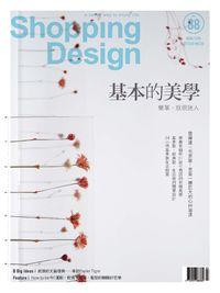 Shopping Design [第88期]:基本的美學