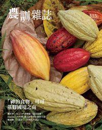 農訓雜誌 [第313期]:「神的食物」可可 落腳國境之南