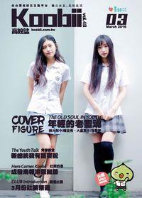 Koobii高校誌 [第48期]:年輕的老靈魂
