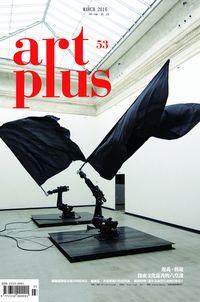 art plus (Taiwan) [第53期]:遊義.藝遊 探索文化嘉義的六堂課