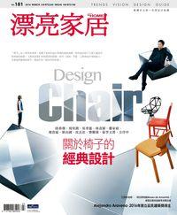 漂亮家居 [第181期]:關於椅子的經典設計