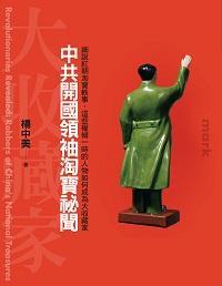 中共開國領袖淘寶祕聞