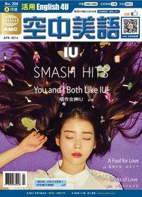 English 4U活用空中美語 [第204期] [有聲書]:IU SMASH HITS