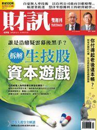 財訊雙週刊 [第498期]:拆解生技股資本遊戲