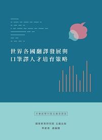 世界各國翻譯發展與口筆譯人才培育策略