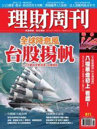 理財周刊 2016/03/11 [第811期]:台股揚帆