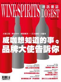 酒訊雜誌 [第117期]:威咖想知道的事 品牌大使告訴你