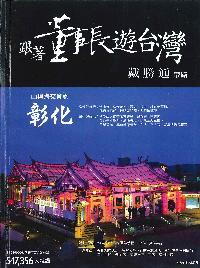 跟著董事長遊台灣 [第19期]:彰化 山與海交會處