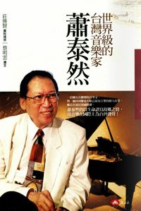 世界級的台灣音樂家:蕭泰然