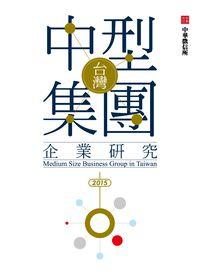 台灣中型集團企業研究. 2015