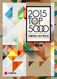 臺灣地區大型企業排名TOP5000. 2015, 綜合篇