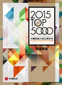 臺灣地區大型企業排名TOP5000. 2015, 製造業篇