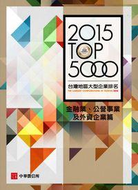臺灣地區大型企業排名TOP5000. 2015, 金融業、公營事業及外資企業篇
