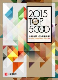 臺灣地區大型企業排名TOP5000. 2015