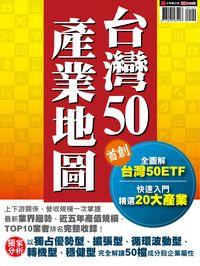 臺灣50產業地圖