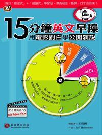 十五分鐘英文早操 [有聲書]:用電影對白學公開演說