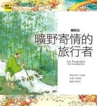 柳宗元 [有聲書]:曠野寄情的旅行者