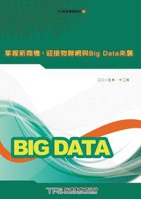 掌握新商機:迎接物聯網與Big Data來襲